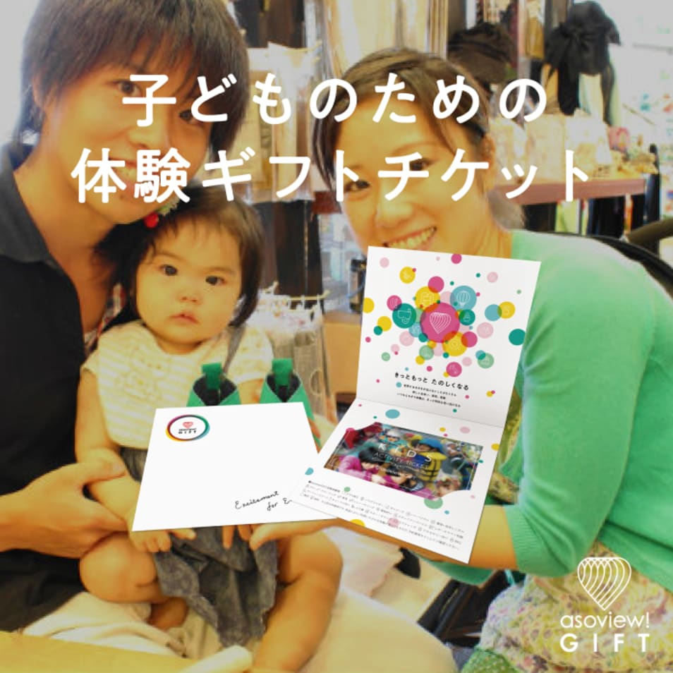 【asoview】スタイル版体験ギフトチケット KIDS -Happy-