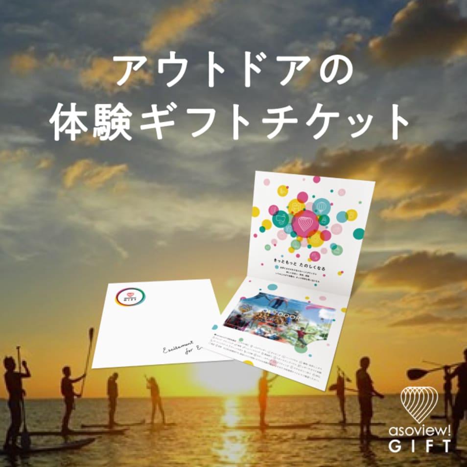 【asoview】スタイル版体験ギフトチケット OUTDOOR -Joyful-