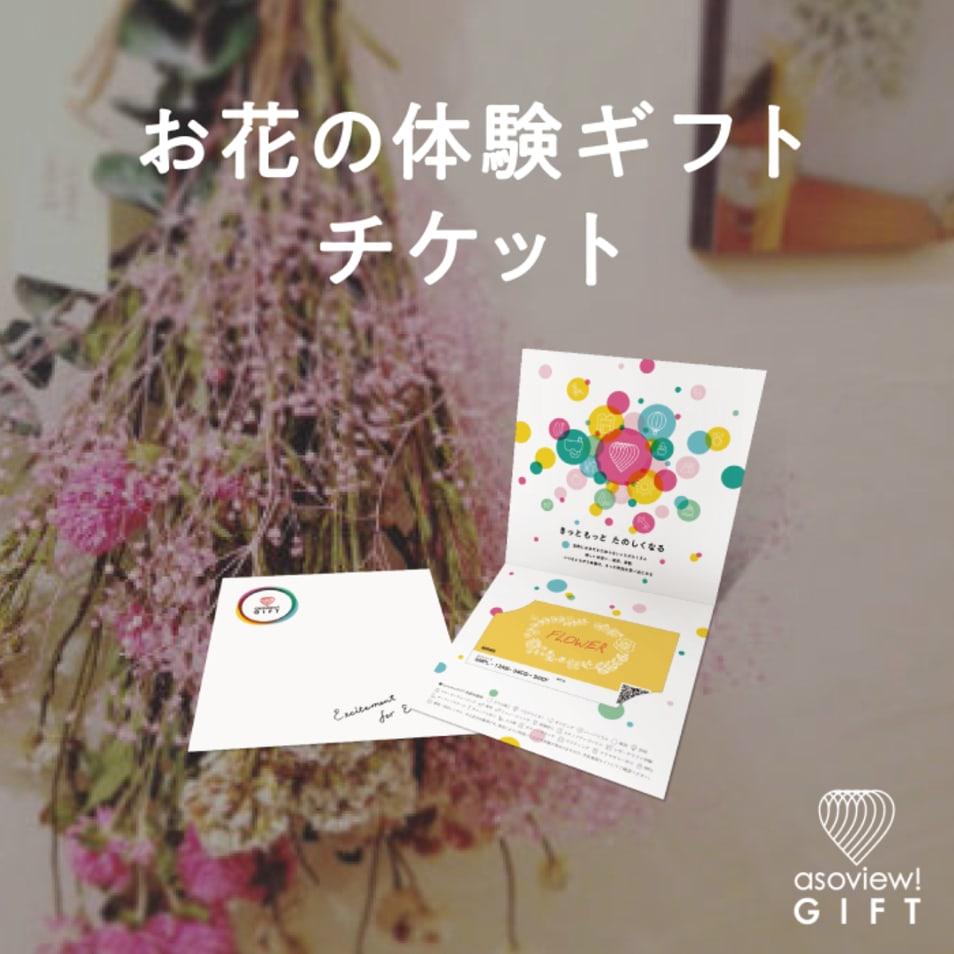 【asoview】FLOWER -Pair- チケット