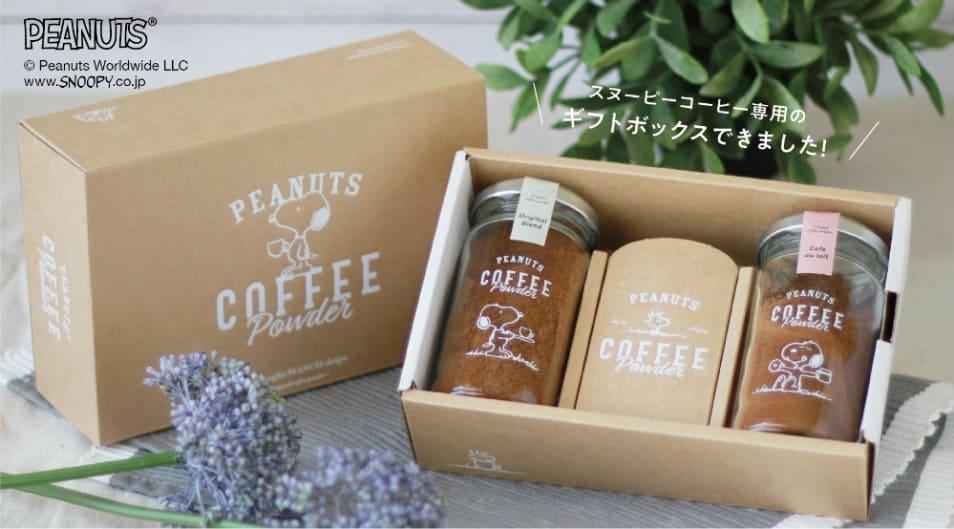 【INIC coffee】PEANUTS coffee ギフトセット オリジナル+カフェオレ