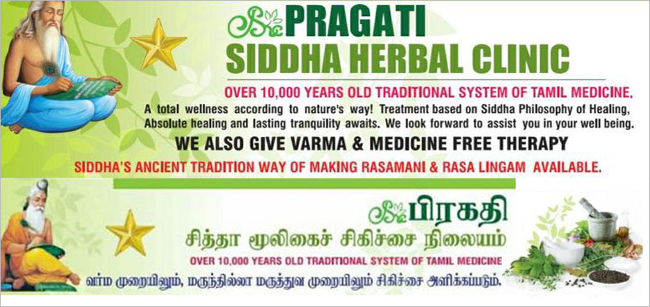 Pragati - Siddha Herbal - Scarborough, Ontario