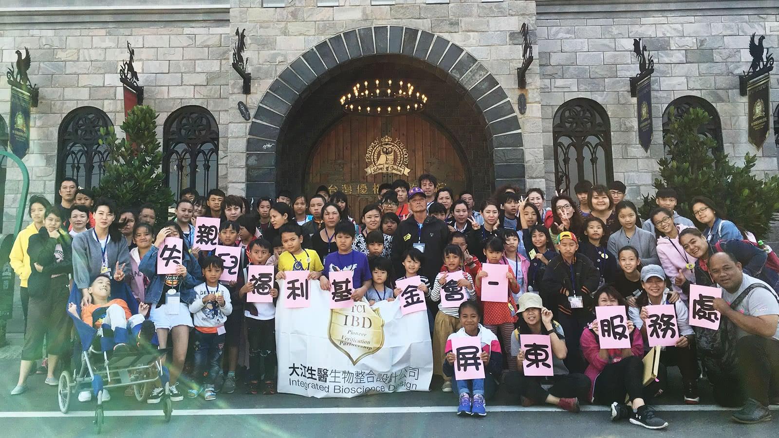 2017年 TCI 大江生醫 台中人文科學營 屏東失親兒基金會