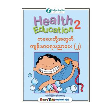 Health Education 2