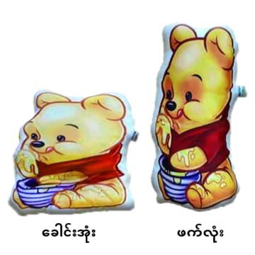 အရုပ္ေခါင္းအံုး + ဖက္လံုး (Pooh)