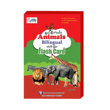 Animals Flash Card (Small)