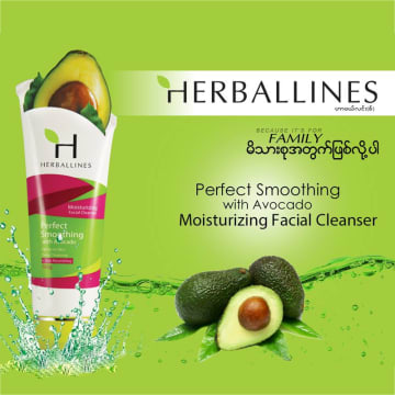 Herballine facial Cleanser with Avocado 180g