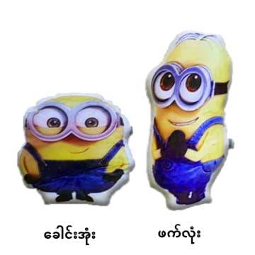 အရုပ္ေခါင္းအံုး + ဖက္လံုး (Minion)