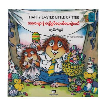 ကလေးများနဲ့ ပျော်ရွှင်စရာ အီစတာပွဲတော်