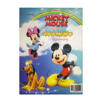 Mickey Mouse ပါ၀င်သော ေဝါ့ဒစ္စနေလ် ကာတွန်းပုံပြင်များ
