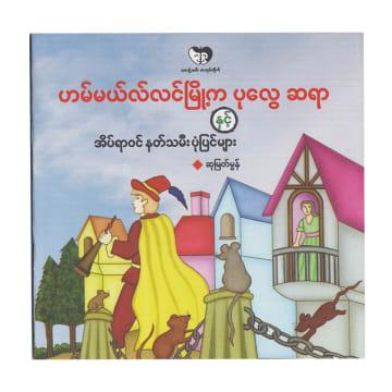 ဟမ်မယ်လ်လင်မြို့က ပုလေွဆရာနှင့်အိပ်ရာဝင် နတ်သမီး ပုံပြင်များ