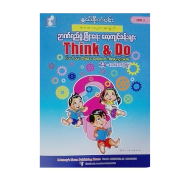 NNKW-Think & Do