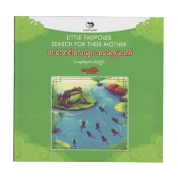 ဖားလောင်းလေးများ အမေရှာပုံတော်(little tadpoles search for their mother)