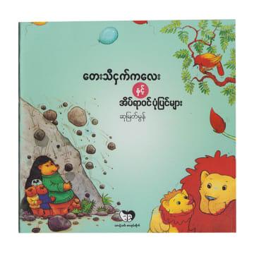 တေးသီငှက်ကလေးနှင့်အိပ်ရာဝင်ပုံပြင်များ