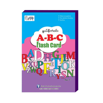 A-B-C Flash Card (Small)