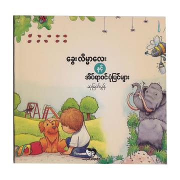 ခေွးလိမ္မာလေးနှင့်အိပ်ရာဝင်ပုံပြင်များ