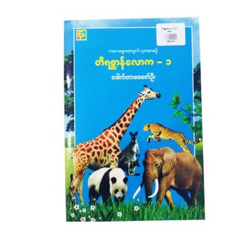 တိရစ္ဆာန်လောက-၁
