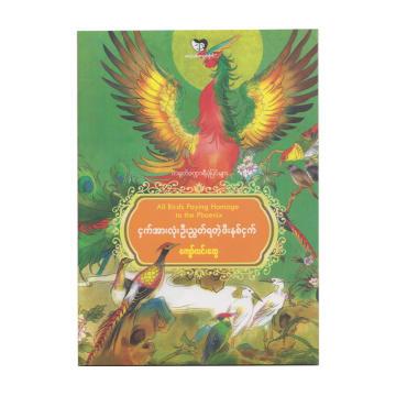 ငှက်အားလုံးဦးညွတ်ရတဲ့ဖီးနစ်ငှက်(all birds paying homage to the phoenix)