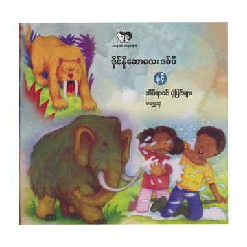ဒိုင်နိုဆောလေးဒစ်ပီနှင့်အိပ်ရာဝင်ပုံပြင်များ