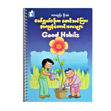 NNKW-Good Habits