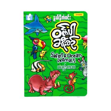 ဝကၤပါခရီးစဥ္ (Safari & Ocean Animals)