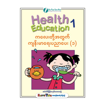 Health Education 1