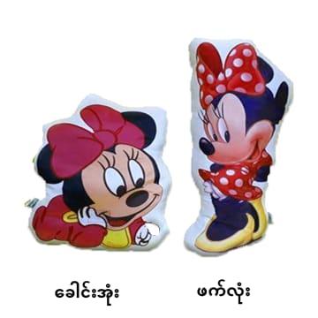 အရုပ္ေခါင္းအံုး + ဖက္လံုး (Minnie Mouse)