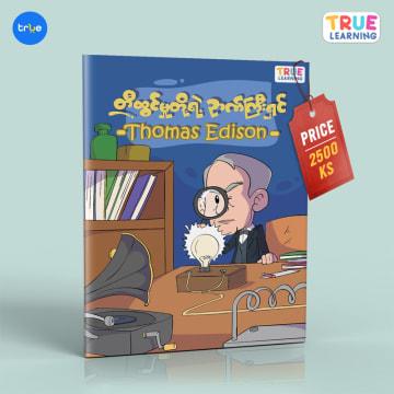 True Learning တီထြင္မႈတုိ႔ရဲ႔ဥာဏ္ၾကီးရွင္ (Thomas Edison)