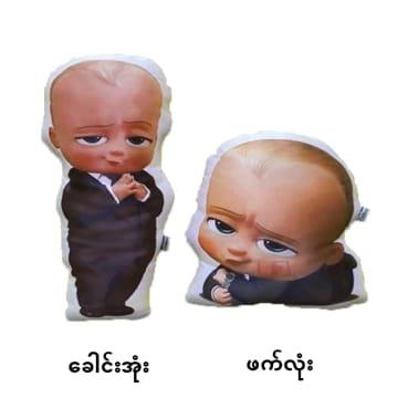 အရုပ်ခေါင်းအုံး + ဖက်လုံး (Baby Boss)