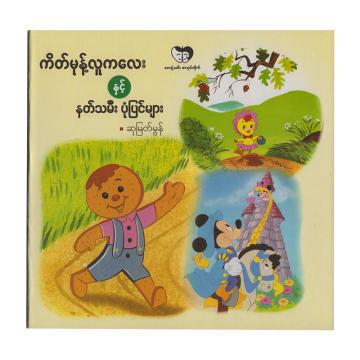 ကိတ်မုန့်လူကလေးနှင့်နတ်သမီ ပုံပြင်များ