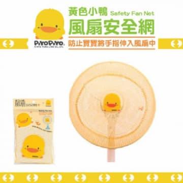 Fan Safety Protection Net (piyopiyo)