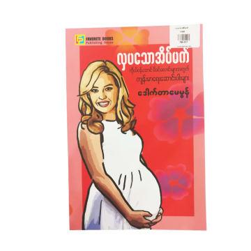 လှပသောအိပ်မက်ကိုယ်ဝန်ဆောင်မိခင်လောင်းများအတွက်ကျန်းမာရေးဆောင်းပါးများ