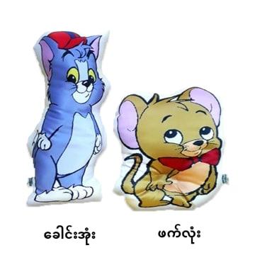 အရုပ်ခေါင်းအုံး + ဖက်လုံး (Tom & Jerry)