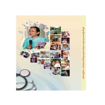 ကိုယ်ဝန်ဆောင်မိခင်များအတွက် မေးလိုရာမေး (မေ့ရင်သွေး)