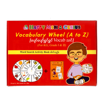 Vocabulary Wheel (A to Z)