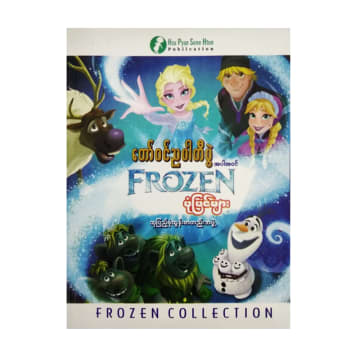 တော်ဝင်ညပါတီပွဲ နှင့် Frozen ပုံပြင်များ