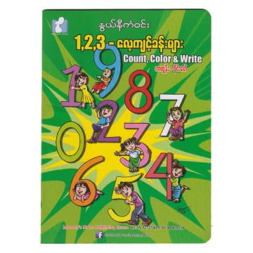 123 Activities