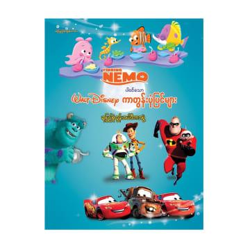 Finding Nemo ပါဝင်သော ကာတွန်းပုံပြင်များ