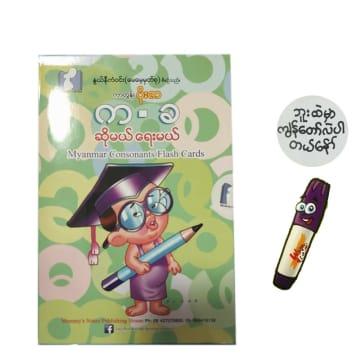 NNKW-Myanmar Consonants Flash Cards