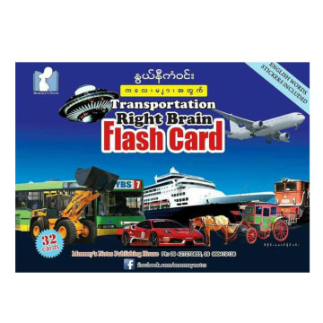 NNKW-Transportation Flash Card