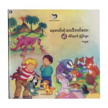 မေ့တက်တဲ့လေဒီဘတ်လေးနှင့်အိမ်ရာဝင်များ