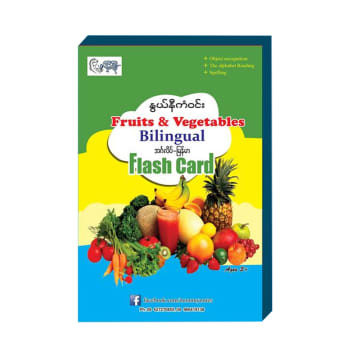 Fruit & Vegetables (Small)