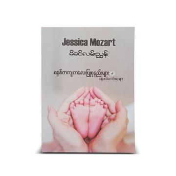 Jessica mozart  မိခင်လမ်းညွှန် စနစ်တကျ ကလေးပြုစုနည်းများ နှင့် အခြားသိကောင်းစရာများ