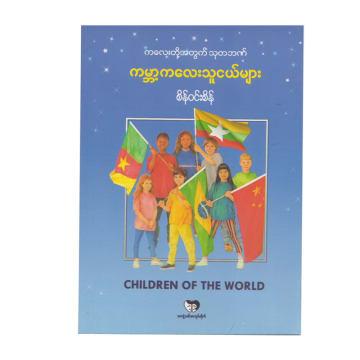 ကမ္ဘာကလေးငယ်များ