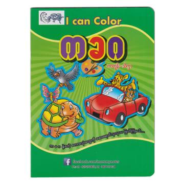 I can Color Myanmar (က ခ ဂ)