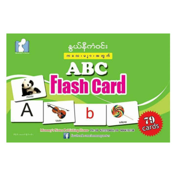 NNKW-ABC Flash Card