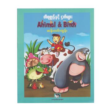 တိရိစ္ဆာန် ငှက်များ