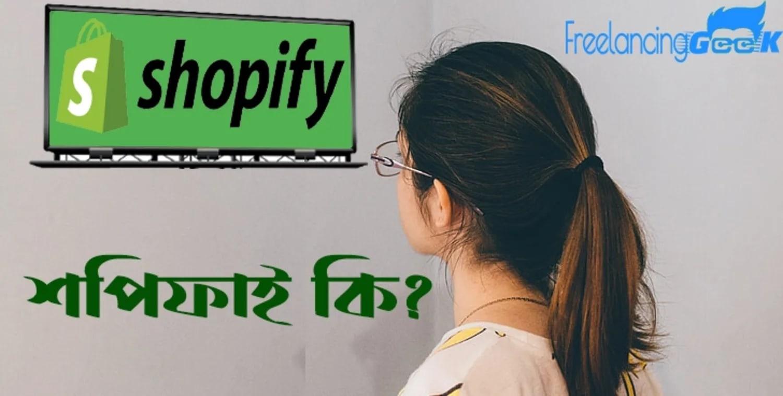 Techdiary: শপিফাই মানে কি? What Is Shopify?