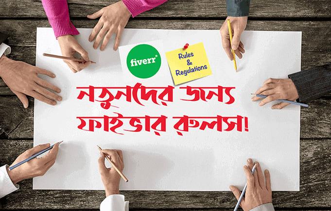 নতুনদের জন্য ফাইভার রুলস 2021 - Fiverr Rules Bangla For New