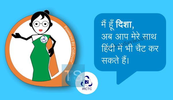 IRCTC Ask Disha chatbot in Hindi