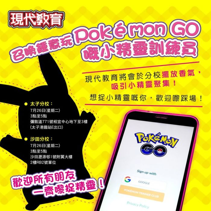 pokemon go hong kong crazy
